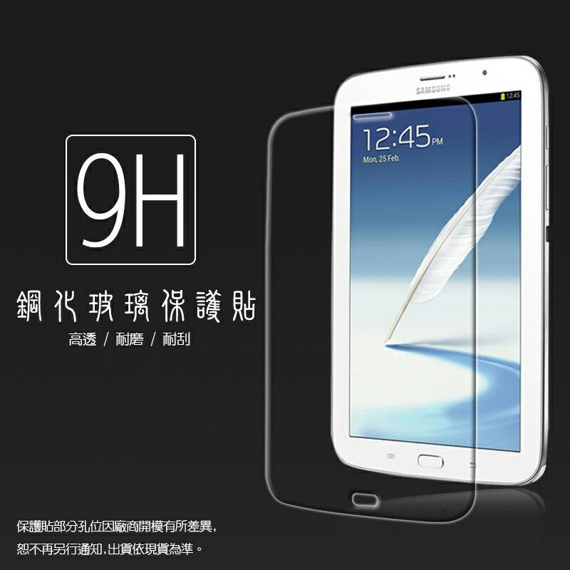 超高規格強化技術 Samsung Galaxy Note 8.0 N5100 3G版 鋼化玻璃保護貼/強化保護貼/9H硬度/高透保護貼/防爆/防刮/超薄