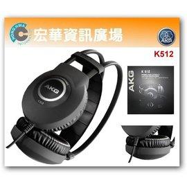 AKG K512高音質耳罩式耳機