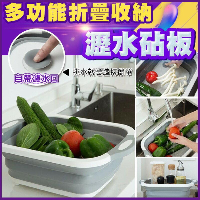 [現貨]砧板 蔬菜水果收納 折疊洗菜藍 矽膠瀝水籃 雙耳 伸縮 廚房好幫手 多功能折疊收納瀝水砧板