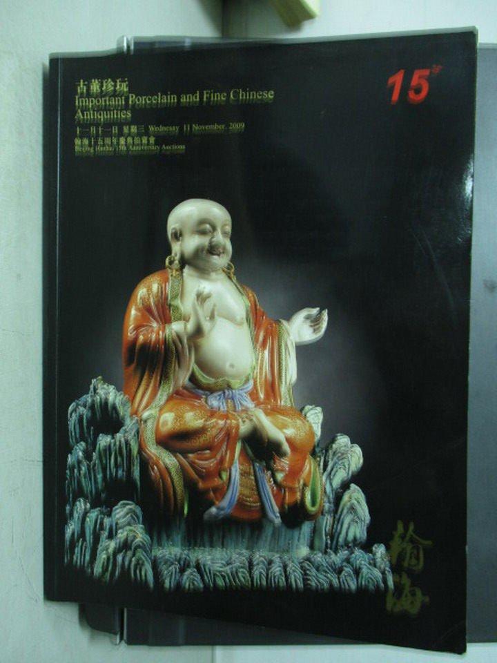 ~書寶 書T5/收藏_QIG~翰海十五週年慶典拍賣會_古董珍玩_2009  11  11