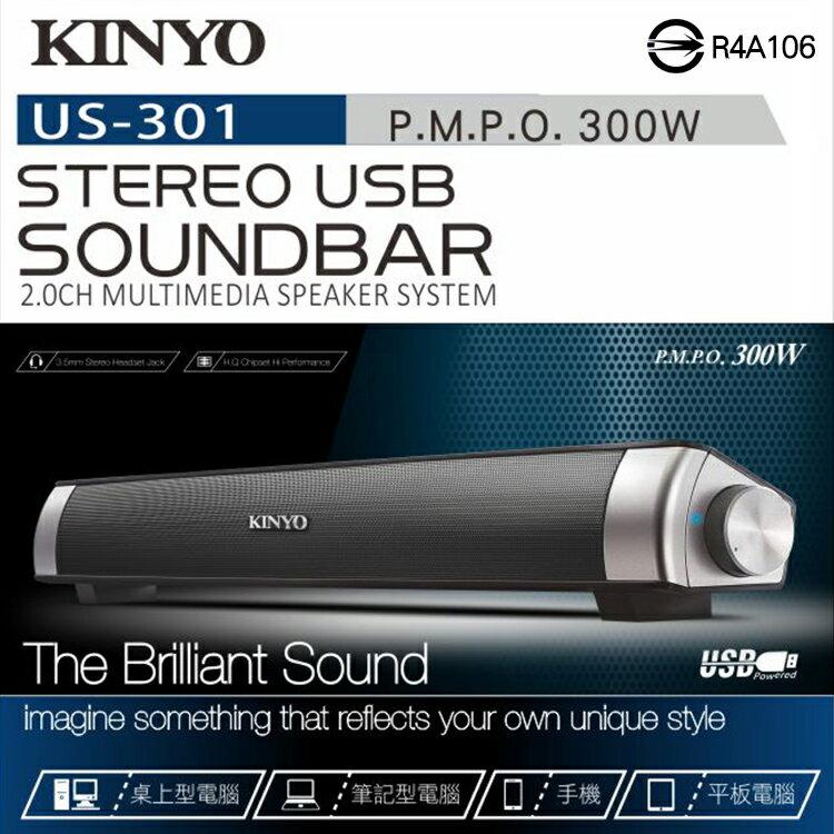 KINYO 耐嘉 US~301 多媒體音箱 2.0聲道 喇叭 音響 立體聲 麥克風 USB