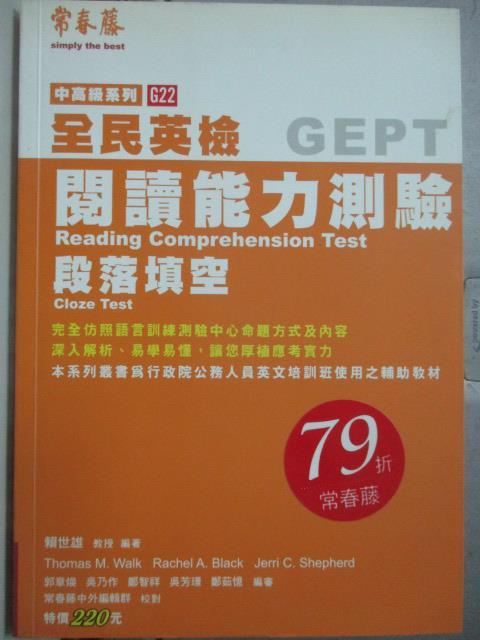 【書寶二手書T8/語言學習_OTF】中高級閱讀能力測驗:段落填空_賴世雄