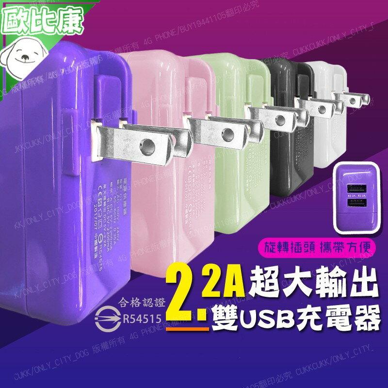 【歐比康】 HANG C1 2.2A 超大輸出 雙孔USB旅充頭 電源供應器 台灣檢驗認證合格 支援閃充