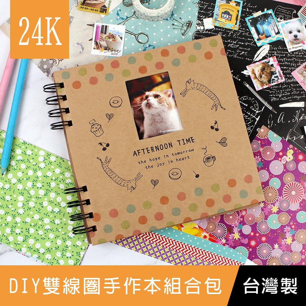 珠友 GB-50097 24K DIY雙圈手作本 包  手作本  裝飾紙  貼紙