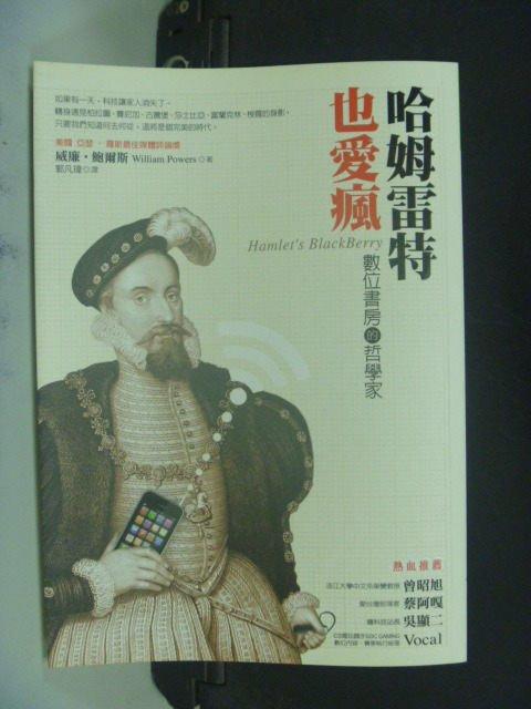 【書寶二手書T2/文學_GJZ】哈姆雷特也愛瘋:數位書房的哲學家_威廉‧鮑爾斯