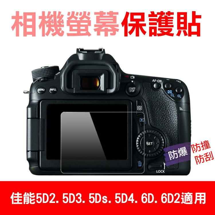 攝彩@佳能 5D2相機螢幕保護貼 5D3、5Ds、5D4、6D、6D2皆適用 相機膜保護膜 防撞/防刮/防汙 附清潔布