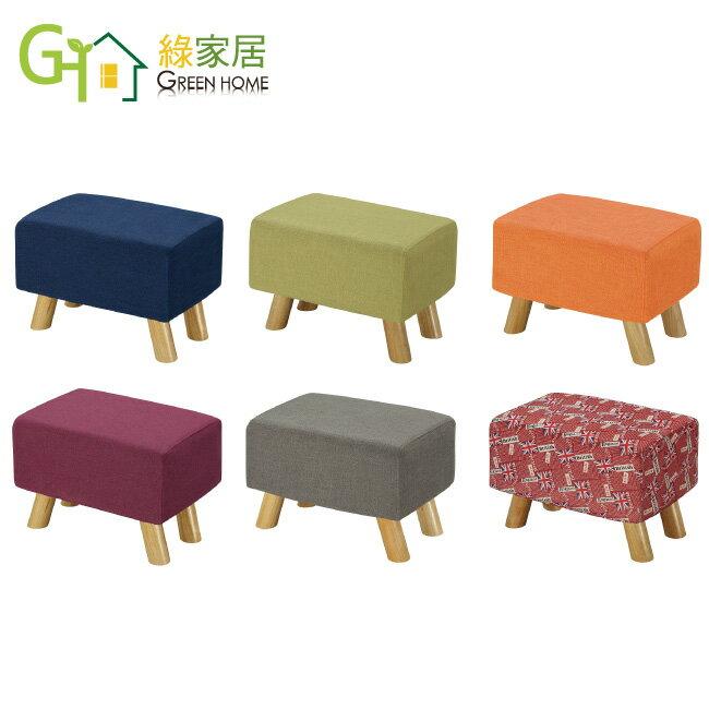 【綠家居】海莉 時尚便利亞麻布長方凳/椅凳(六色可選)