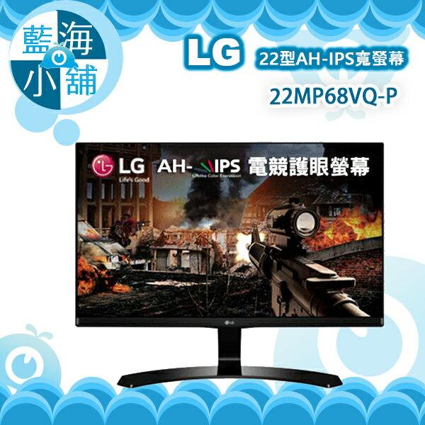 LG 樂金 22MP68VQ~P 22型 AH~IPS 電競螢幕 ~178度超廣視角 ~低