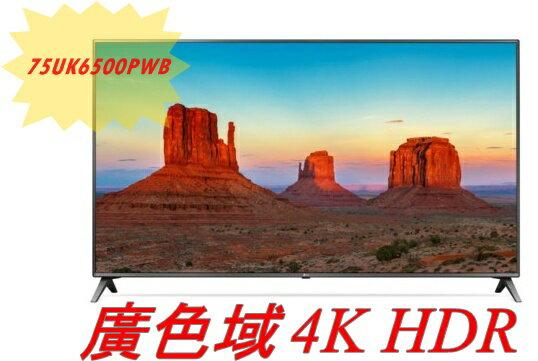 *****東洋數位家電***** LG   75型 UHD 4K IPS 硬板電視75UK6500PWB