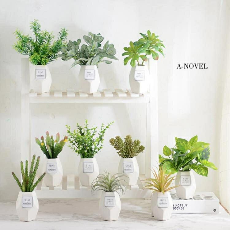 仿真假草植物裝飾盆栽綠植擺件ins假花盆景客廳多肉家居室內擺設