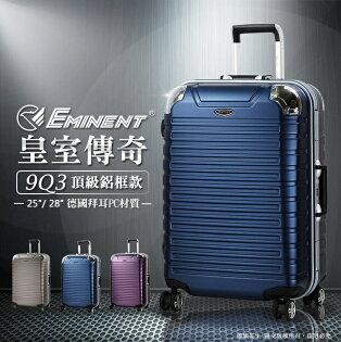 《熊熊先生》Eminent萬國通路行李箱超耐用金屬鋁框款旅行箱25吋百分百德國拜耳頂級PC密碼TSA鎖防撞護角雙排輪飛機輪9Q3