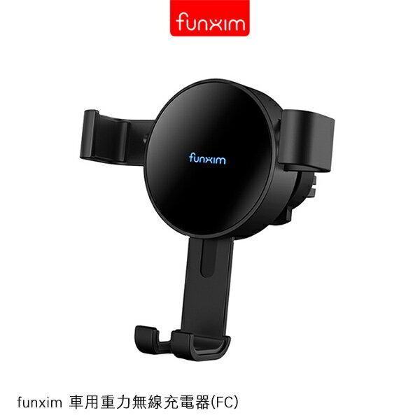 強尼拍賣~funxim車用重力無線充電器(FC)(統)充電器無線充電器