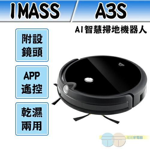 IMASSAI智慧掃地機器人A3S