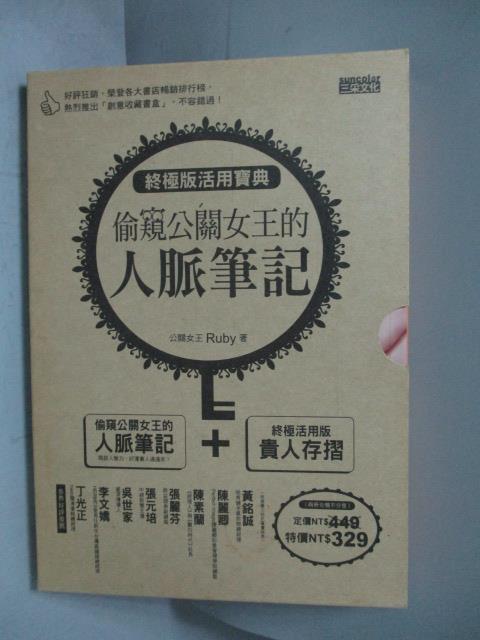 【書寶 書T1/財經企管_MPI】偷窺公關女王的人脈筆記 終極版活用寶典_Ruby 吳子平