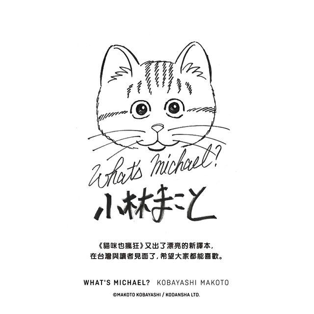 貓咪也瘋狂(35週年紀念經典愛藏版+繁體版獨家簽繪卡,盒裝全五冊) 1