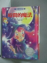 【書寶二手書T7/兒童文學_MAB】時間的魔法_黃瓊仙, 村山早紀