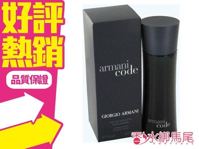 Giorgio Armani Code 亞曼尼 黑色密碼 男性淡香水 香水空瓶分裝 5ML