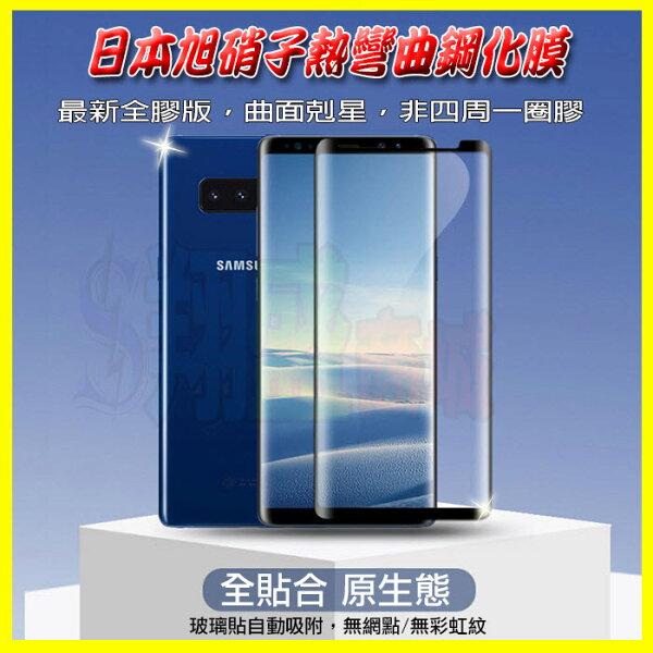 3D全膠9H日本板硝子強化熱彎曲面玻璃S7edgeS8S8+S9S9+plusNote8Note9滿版防爆保護貼鋼化膜康寧同等級玻璃