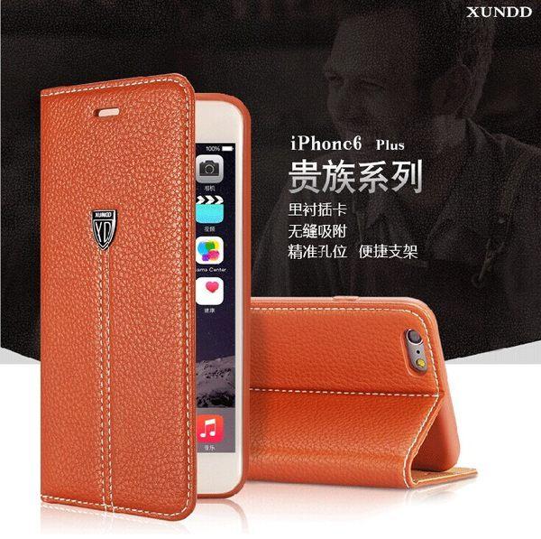蘋果iPhone6/6S plus 5.5吋 XUNDD訊迪貴族系列真皮皮套 genten【預購】