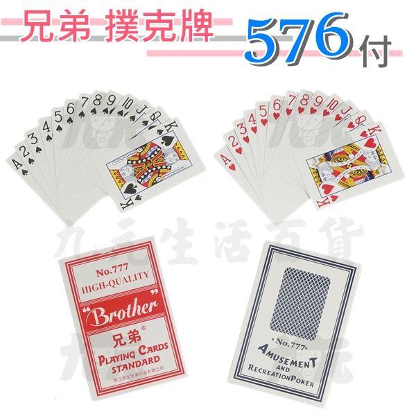 【九元生活百貨】兄弟撲克牌576付桌遊紙牌