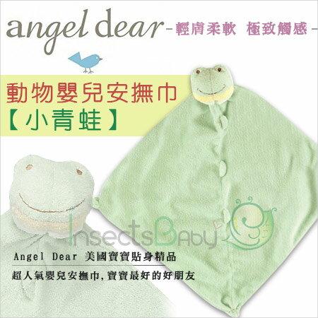 ✿蟲寶寶✿【美國Angel Dear 】超萌療育動物造型安撫巾 - 小青蛙 /輕膚柔軟 極致觸感