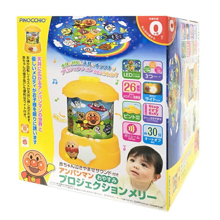麵包超人 投射燈 造型小燈 小夜燈 助眠 音樂 投影 卡通造型 嬰幼兒玩具 日本進口正版 313873