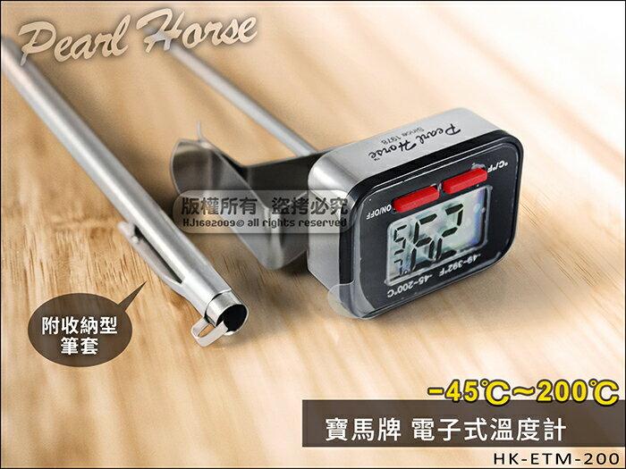 快樂屋♪寶馬牌 速顯電子式溫度計 -45~200度(HK-ETM-200) 304不鏽鋼