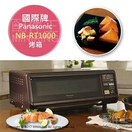 日本代購 Panasonic 國際牌 煙燻 烤魚 烤箱