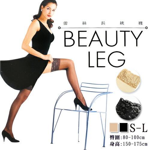 BeautyLeg蕾絲長統襪矽膠台灣製蒂巴蕾