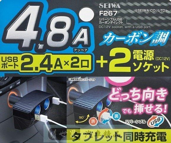 權世界@汽車用品 日本 SEIWA 4.8A雙USB+雙孔 碳纖紋CARBON直插式點煙器電源插座擴充器 F267