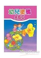 幼兒塗鴉ABC