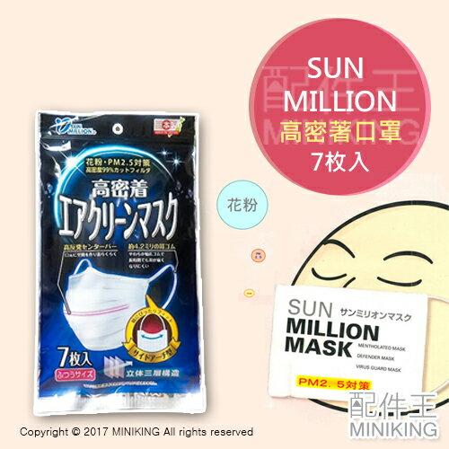 【配件王】現貨 日本製 Sun Million 高密著口罩 7枚入 微粒子 PM 2.5 立體三層