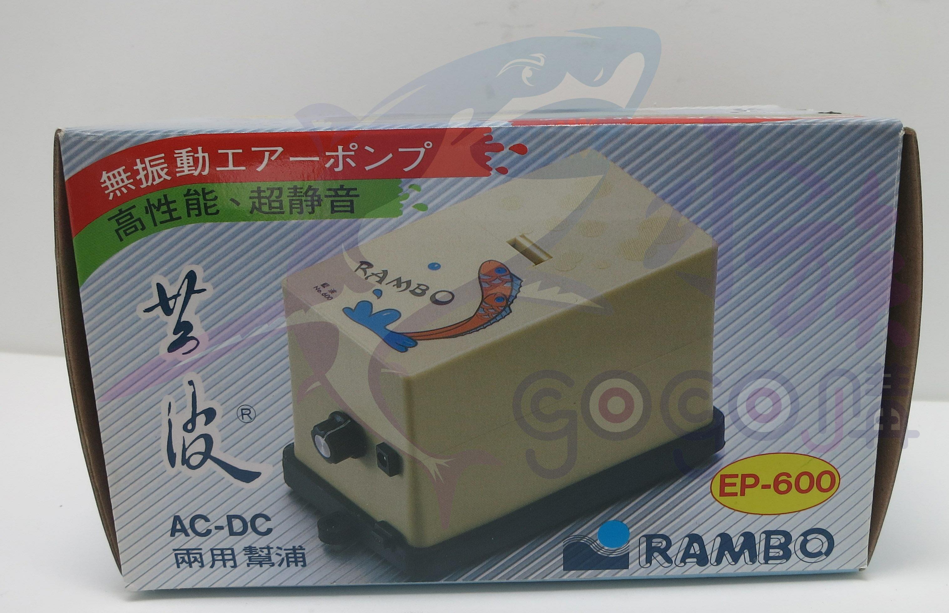 【水族嚇嚇叫】藍波 強力 打氣幫浦 靜音 省電 低震度 不斷電 中小型魚缸適用 EP600