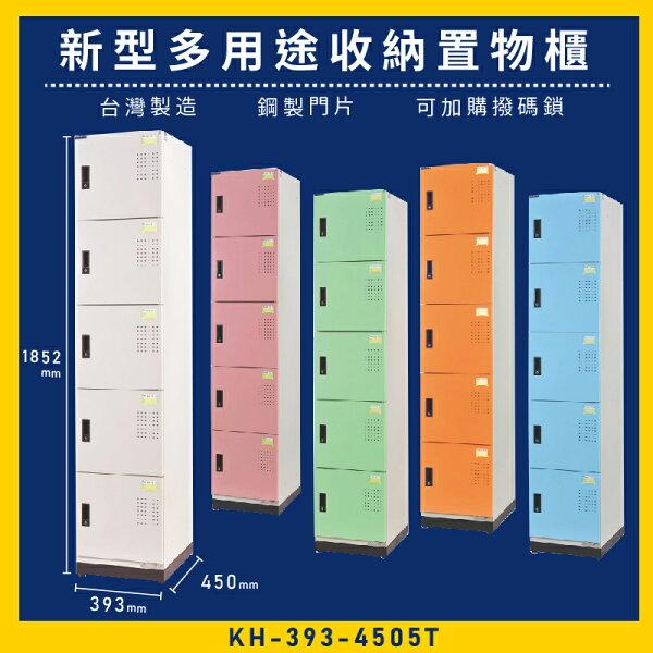 【MIT】大富新型多用途收納置物櫃KH-393-4505T收納櫃置物櫃公文櫃多功能收納密碼鎖專利設計