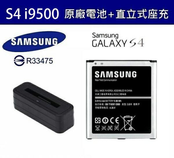 三星 S4【原廠電池配件包】i9500 GALAXY J N075T Grand 2 G7102 G7106【原廠電池+直立式充電器】