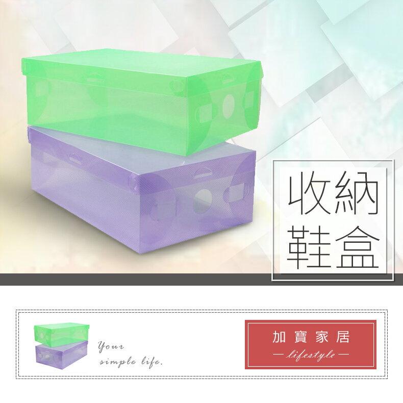 鞋盒 收納鞋子│透彩收納DIY掀蓋鞋盒 翻蓋收納鞋盒 書籍收納 小物收納