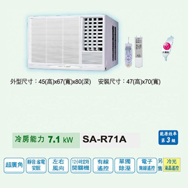 【SANLUX台灣三洋】11-14坪定頻窗型冷氣(220V電壓)。右吹式/SA-R71A