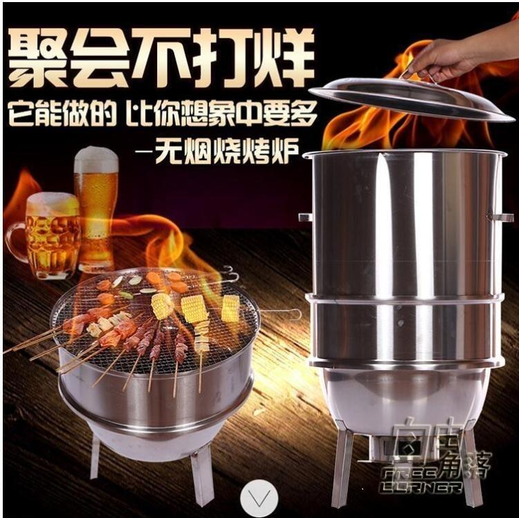 無煙燒烤爐戶外家用不銹鋼吊爐木炭燒烤吊烤串爐吊爐烤肉鍋3~10人
