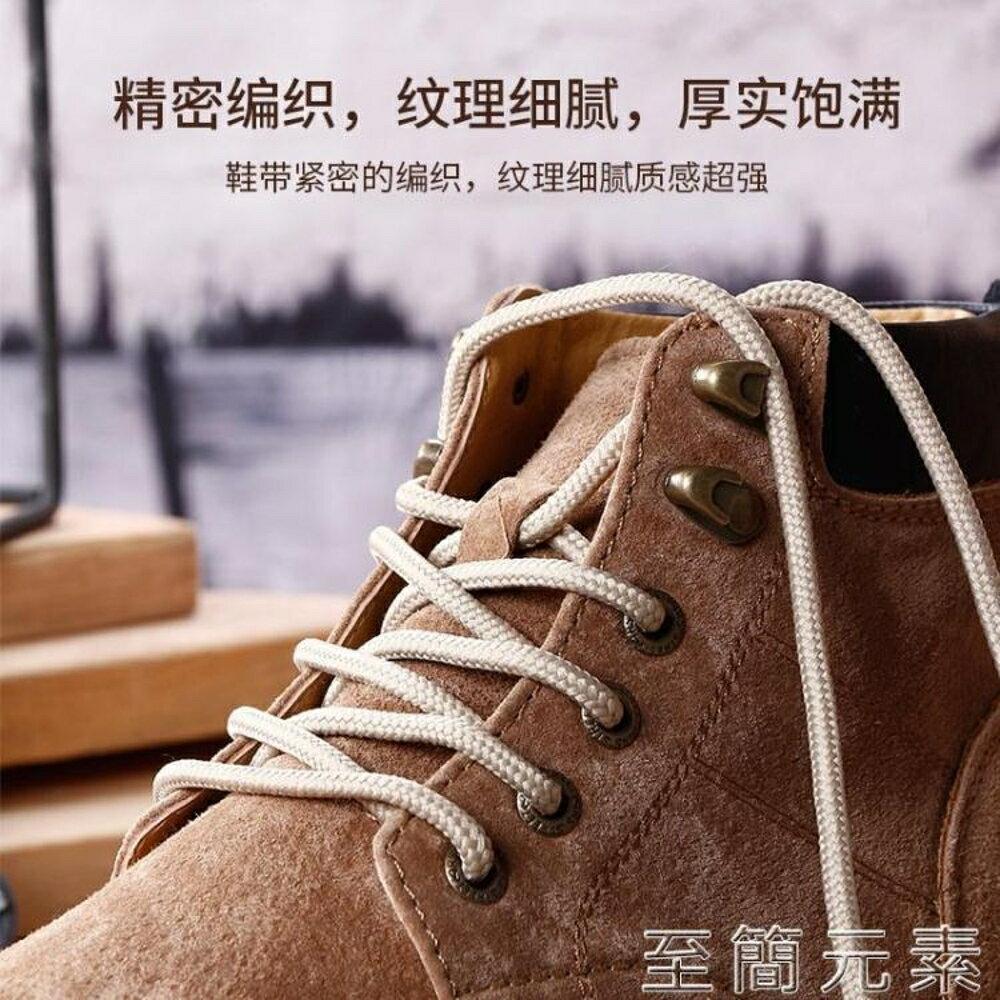 鞋帶 3雙工裝運動鞋馬丁靴鞋帶男女皮鞋靴子圓形粗百搭米黑白色鞋繩子 至簡元素 1