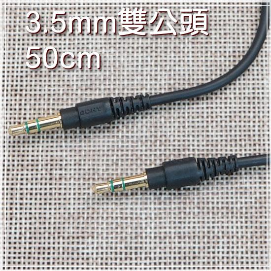 【3.5mm】雙公頭對錄線/AUX線/對接線/音源線/音頻線/轉接mp3音樂至手提音響mic孔再撥放/手機耳機連車載 aux對錄線-ZW