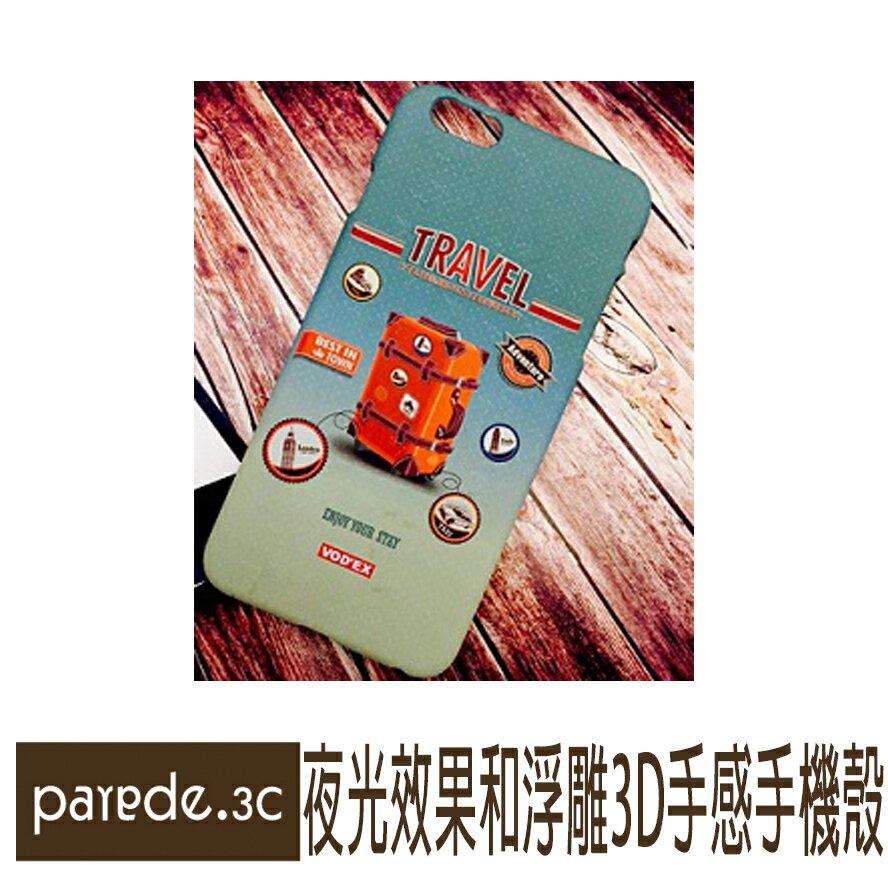 潮流3D浮雕夜光手機殼 02行李箱 動物 磨砂手感 iPhone6/6S 5S SE 6+【Parade.3C派瑞德】