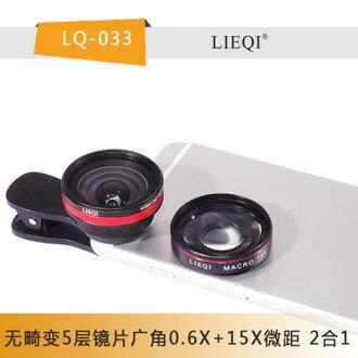 LIEQI LQ-033 五層鏡片無畸變0.6X廣角 微距 二合一手機鏡頭 萊卡相機風格 廣角鏡頭