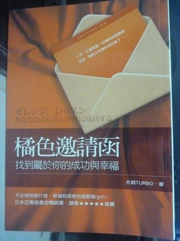 【書寶二手書T4/勵志_ILP】橘色邀請函-找到屬於你的成功與幸福_戴偉傑, 犬飼TURBO
