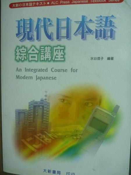 【書寶二手書T5/語言學習_PBG】現代日本語綜合講座_水谷信子