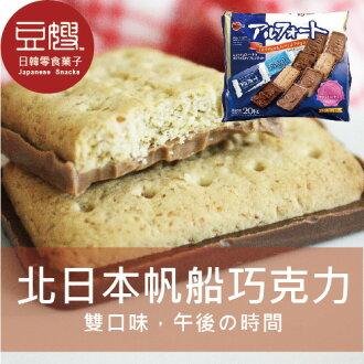 【豆嫂】日本零食 Bourbon北日本帆船雙味巧克力餅乾(原味/抹茶)