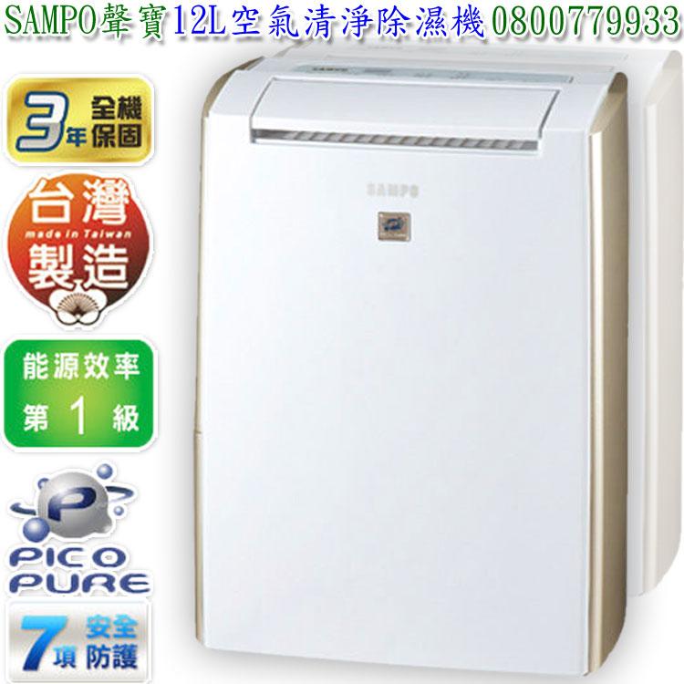 <br/><br/> 空氣清淨除濕機12L(SAMPO-B524P)【3期0利率】【本島免運】<br/><br/>