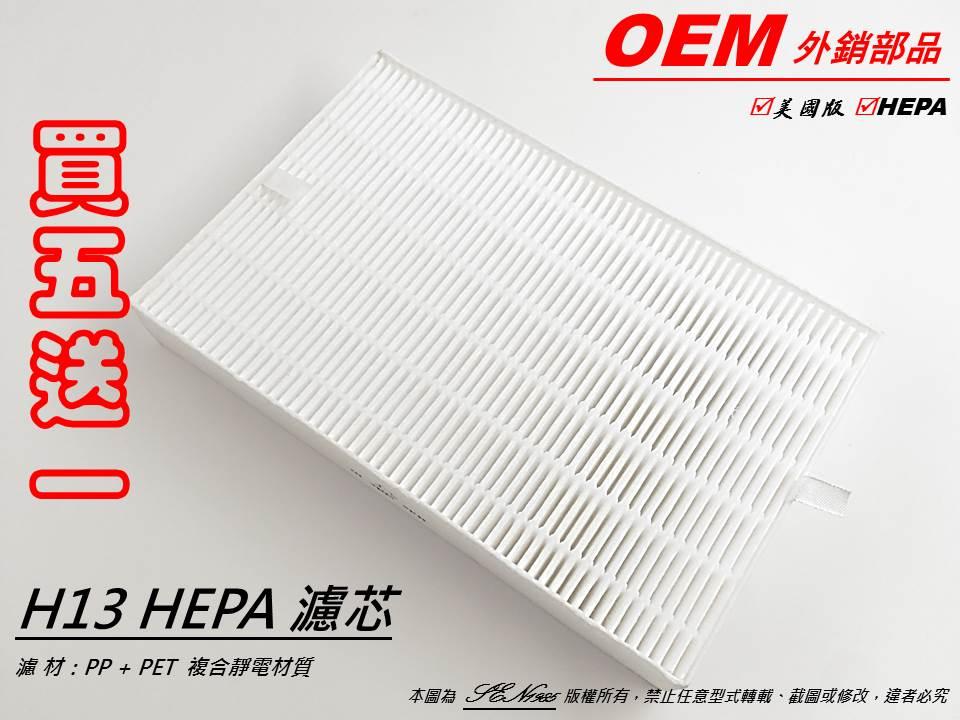 【米歐 HEPA 濾心】H13 Honeywell HPA-100APTW/HPA-200APTW/HPA-300APTW 同 HRF-R1