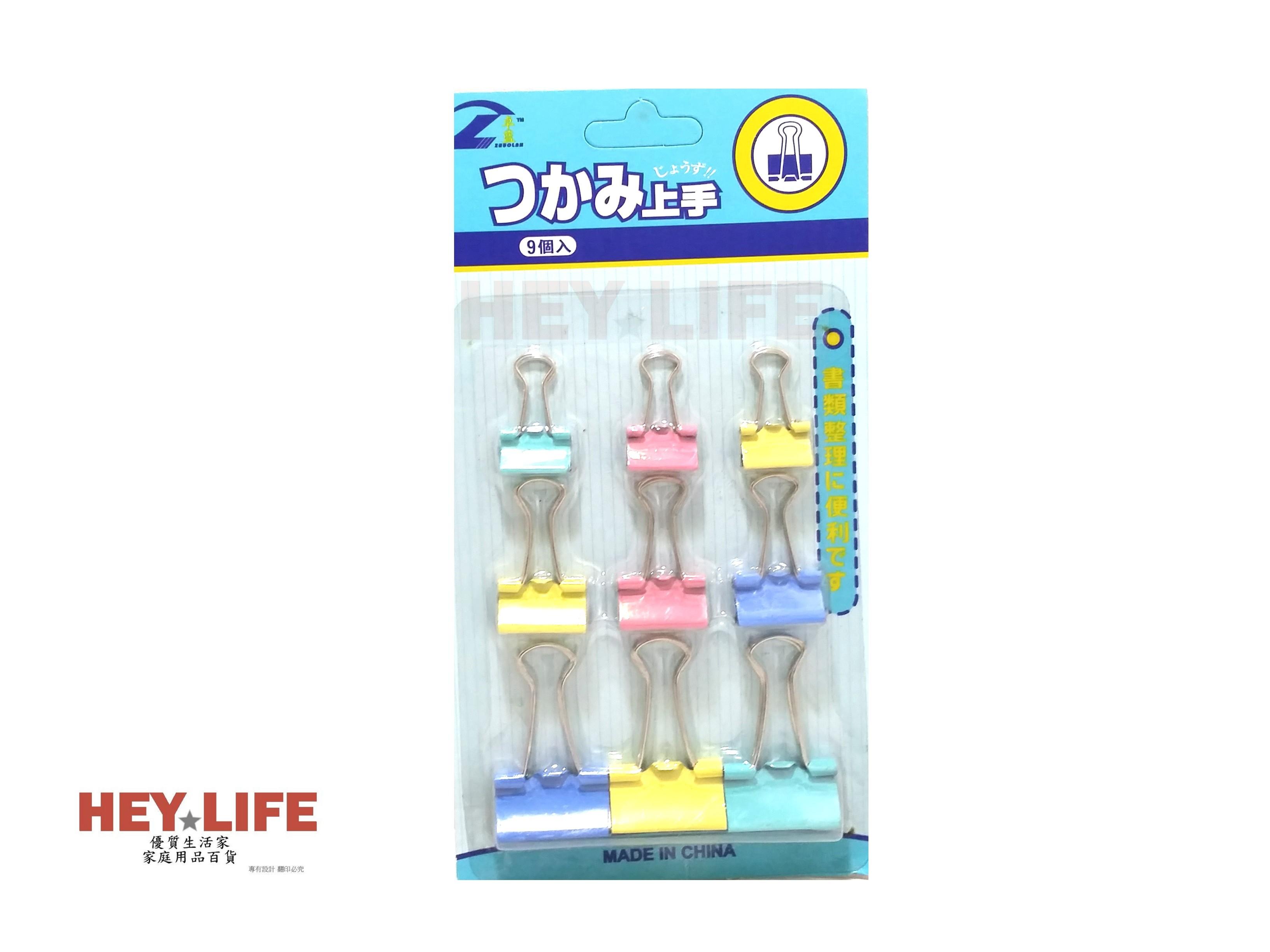 【HEYLIFE優質生活家】長尾夾(彩色)9入 文具夾 夾 優質嚴選 品質保證