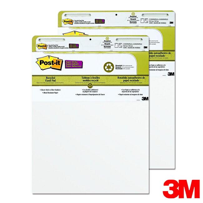 3M 559-RP利貼自黏大海報綠材質環保系列
