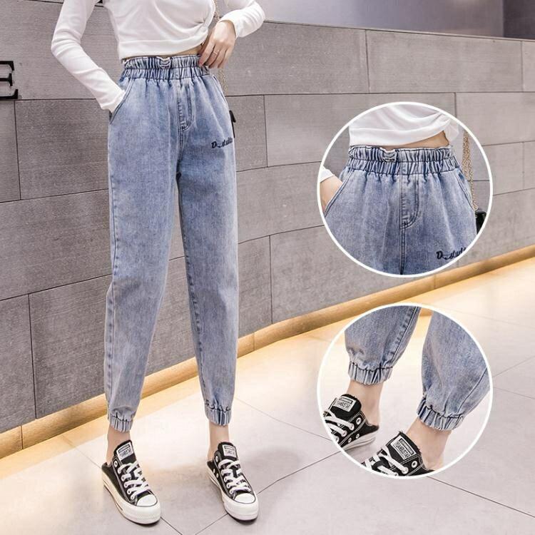 牛仔哈倫褲 秋裝2020年新款女寬鬆時尚直筒鬆緊腰九分老爹褲哈倫小腳牛仔褲女